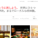 airbnbで旅行の宿泊費用を格安に!東京都内を旅行してみる