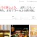 1ヶ月間airbnbで東京の5箇所に住んでみてわかった事